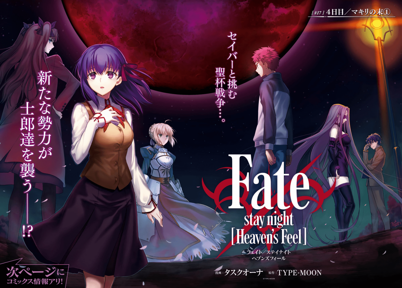Fate Stay Night Heaven S Feel Iii Releases Despite Covid 19 Pandemic Thedeadtoons
