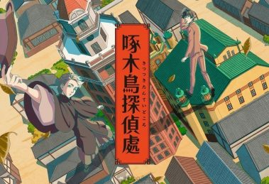 Woodpecker-Detective's-Office-Anime
