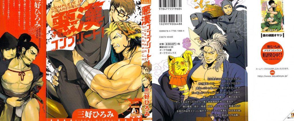 Best Yaoi Manga Akkan Complete