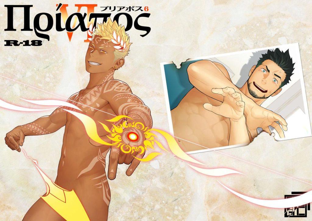 Priapus in Best Bara Comic/Manga List