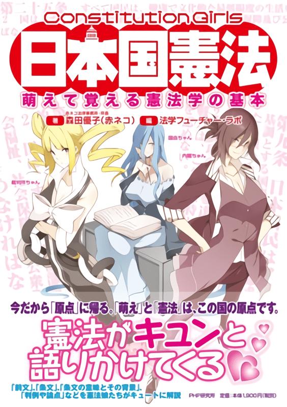 The Japanese Constitution as Gijinka, Constitution Girls - Nihon-Koku Kenpō