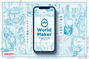 world-maker-app