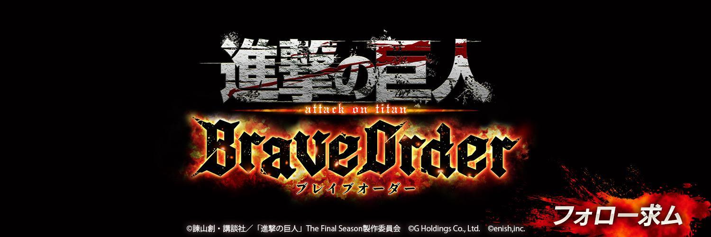 Attack On Titan: Brave Order Poster