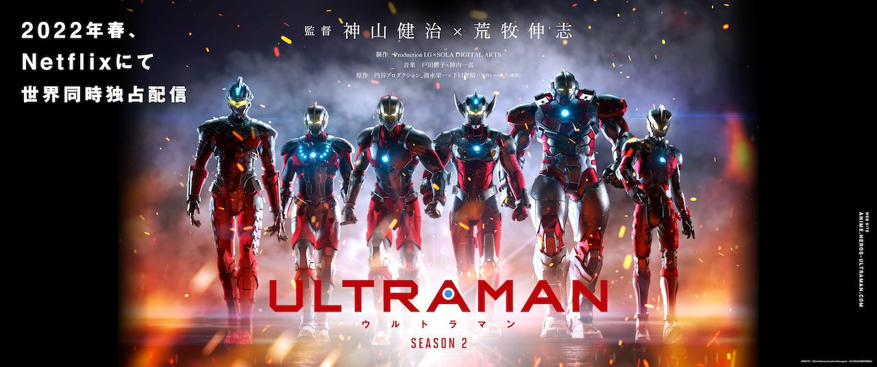 Ultraman Season 2, Ultraman Season 2 Releasing In Spring 2022, New Key Visual Released