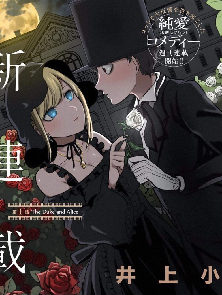 Duke and Alice In The Cover Of The Manga