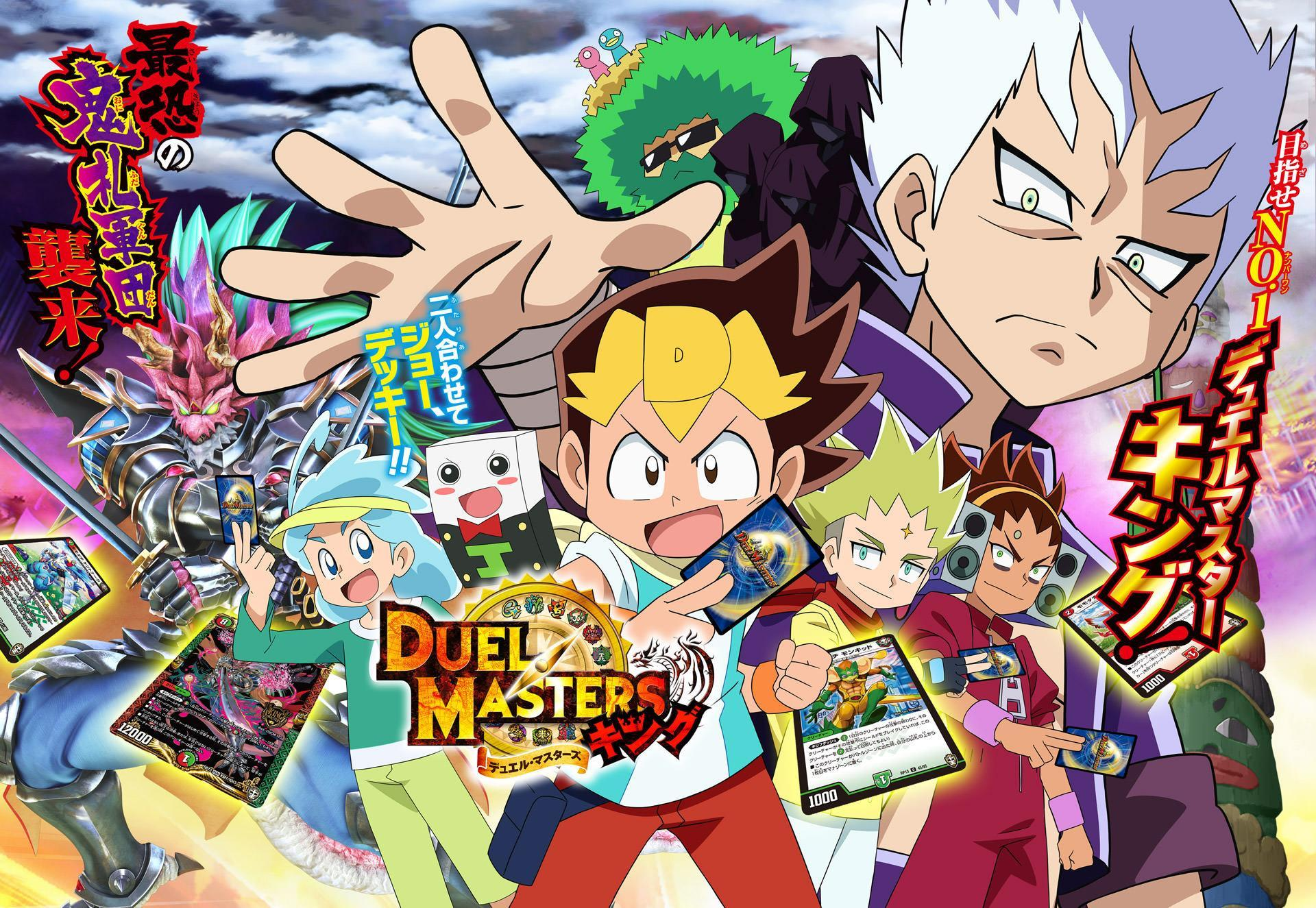 duel-masters-king