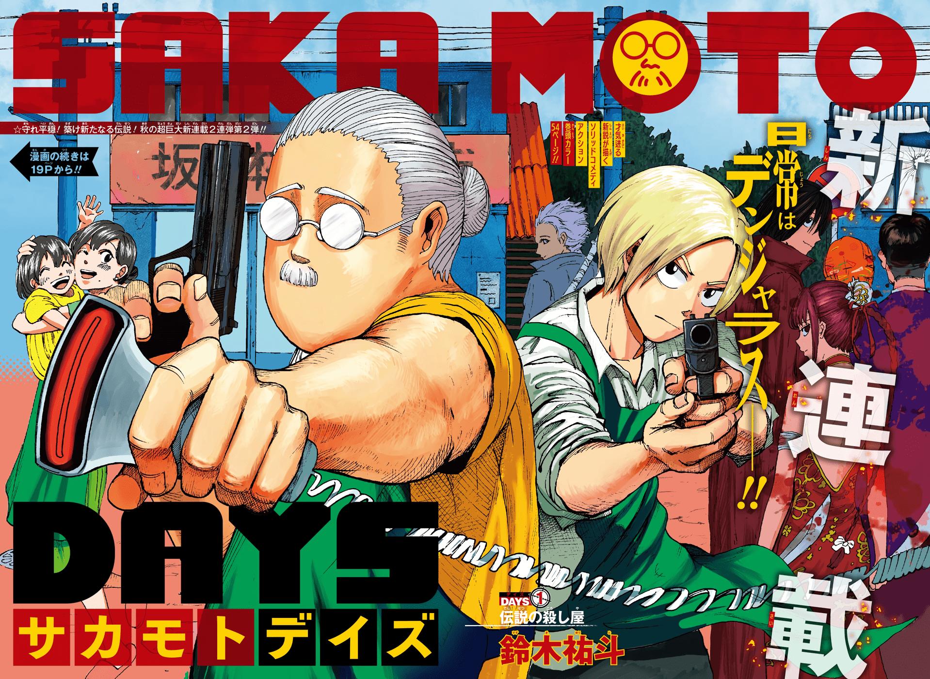 sakamoto-days-shin-and-taro